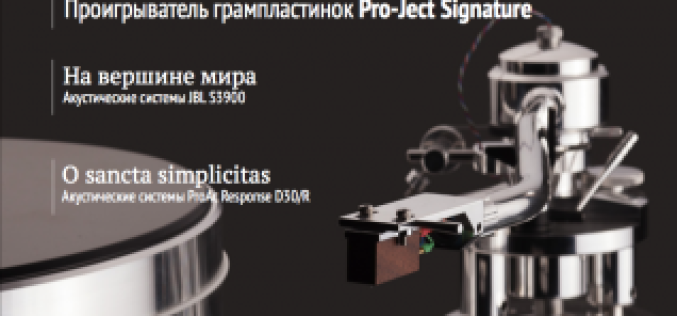 PRO HIGH END 17