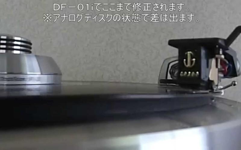ORB DF-01i & DF-03